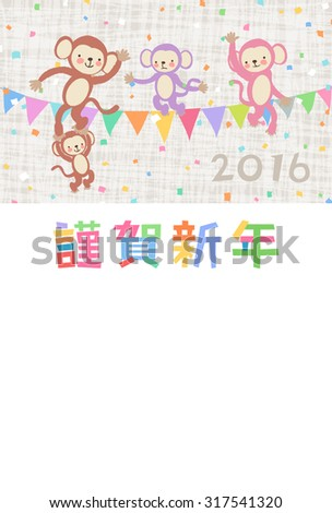 Japanese New Year Greeting Cards It Is Described As Kingashinnen In Kanji Four