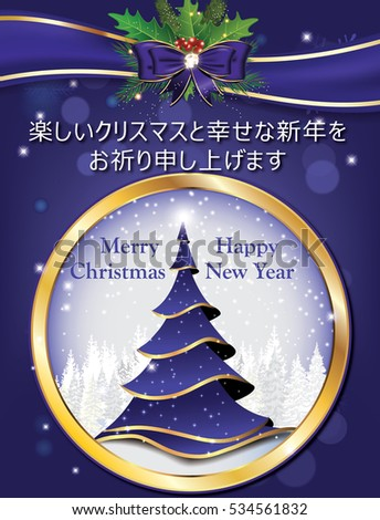 Japanese seasons greetings card we wish stock illustration 534561832 japanese seasons greetings card we wish you all merry christmas and happy new year m4hsunfo