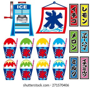 "Japanese street stall. Shaved ice. Illustration. / Japanese summer festival icons.The meaning of Japanese. Shop curtain""Ice"". Seals ""Strawberry"" ""Lemon"" ""Melon"" ""Blue Hawaii"" ""Milk"" ""Strawberry milk""."