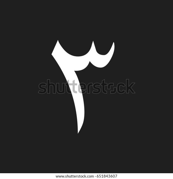 Jawi Arabic Language Number Meaning Three Stock Illustration