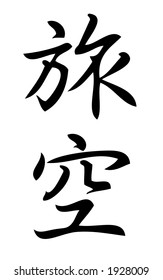 kanji character for away from home rendered on canvas background Kanji Grandmother Symbol kanji character for away from home kanji one of three scripts used
