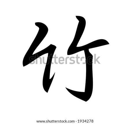 Kanji Character Bamboo Kanji One Three Stock Illustration 1934278