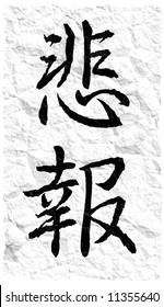 kanji character guide rendered on crumpled stock illustration Common Japanese Kanji kanji character for to be sad sorrowful rendered on a crumpled paper background