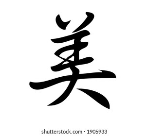 Kanji character for Beauty, or Beautiful.  Kanji, one of the three scripts used in the Japanese language. This hand designed graphic is great for clipart, icons, or clipping paths.