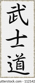 Kanji character for Bushido (the Samurai Code). Rendered on canvas background with burned edges.