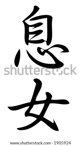 Kanji Character Daughter Kanji One Three Stock Illustration 1905924