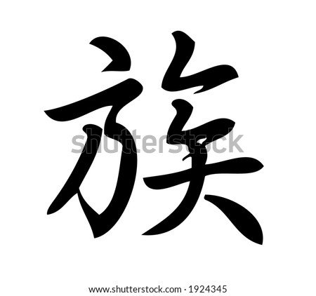 Kanji Character Family Tribe Relatives Kanji Stock Illustration