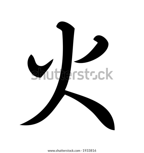 Kanji Character Fire Kanji One Three Stock Illustration 1933816
