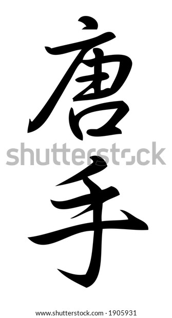 Kanji character for Karate.  Kanji, one of the three scripts used in the Japanese language. This hand designed graphic is great for clipart, icons, or clipping paths.