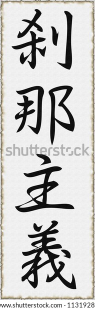 Kanji character for Living (only for the pleasures of the moment). Rendered on canvas background with burned edges.