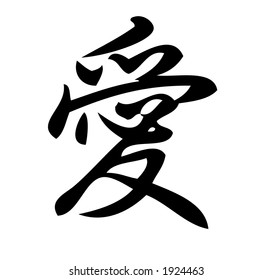 Kanji character for Love (affection).  Kanji, one of three scripts used in the Japanese language are Chinese characters first introduced to Japan in the 5th century.  Hand designed graphic.