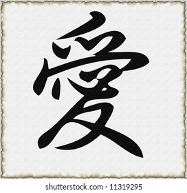 Kanji character for Love (affection). Rendered on canvas background with burned edges.