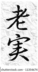 kanji character dignity pride rendered on stock illustration Japanese Kanji Characters kanji character for loyal faithful rendered on a crumpled paper background