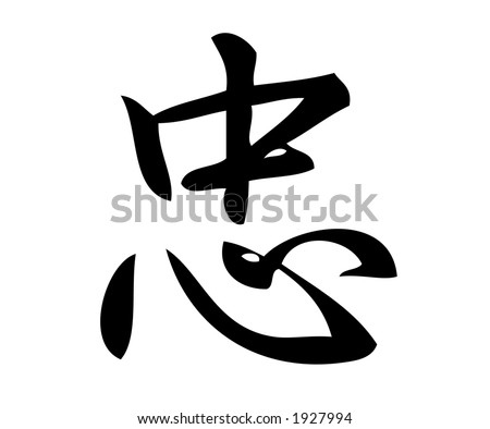 Kanji Character Loyalty Faithfulness Kanji One Stockillustration