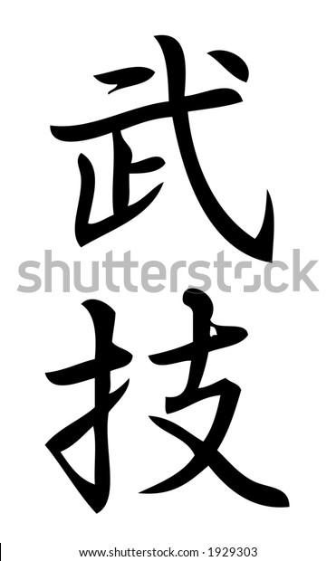 Kanji character for Martial Arts.  Kanji, one of three scripts used in the Japanese language are Chinese characters first introduced to Japan in the 5th century.  Hand designed graphic.