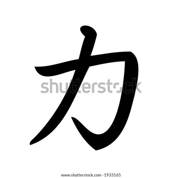 Kanji character for Power (force, strength).  Kanji, one of three scripts used in the Japanese language are Chinese characters introduced to Japan in the 5th century.  Hand designed graphic.