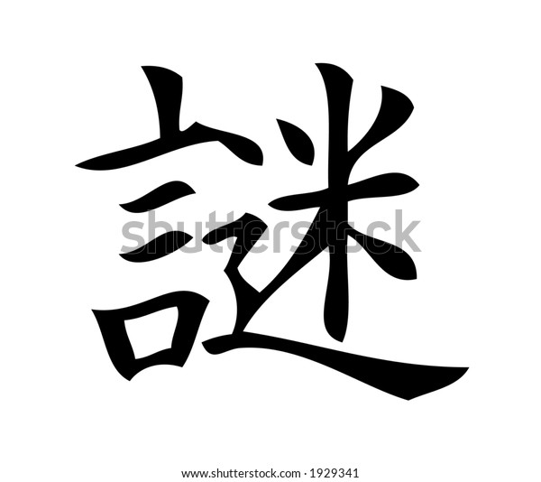 new product 0292e f3640 Kanji character for Riddle (enigma). Kanji, one of three scripts used in