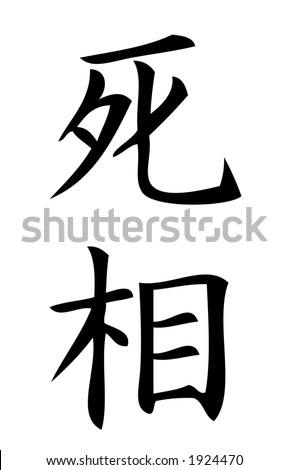 Royalty Free Stock Illustration Of Kanji Character Shadow Of Death