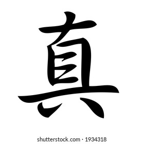 Kanji character for True, Genuine.  Kanji, one of three scripts used in the Japanese language are Chinese characters first introduced to Japan in the 5th century.  Hand designed graphic.