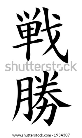 Royalty Free Stock Illustration Of Kanji Character Victory Kanji One
