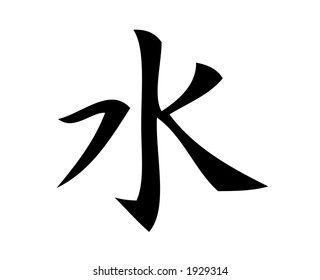 Kanji character for Water.  Kanji, one of three scripts used in the Japanese language are Chinese characters first introduced to Japan in the 5th century.  Hand designed graphic.