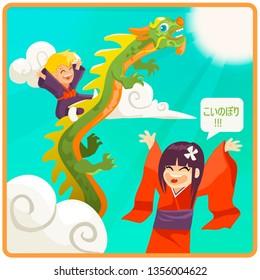 "Koinobori meaning ""carp streamer"" in Japanese, are carp-shaped windsocks traditionally flown in Japan to celebrate children's day"