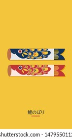 """Koinobori, meaning """"carp streamer"""" in Japanese, are carp-shaped windsocks traditionally flown in Japan to celebrate Tango no sekku, a traditional calendrical event."""