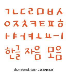 Korean consonant vowel collection