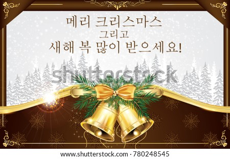 Korean greeting card merry christmas happy stock illustration korean greeting card merry christmas and happy new year written in korean greeting m4hsunfo