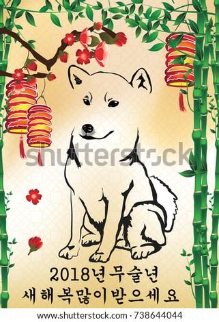 Korean Greeting Card New Year Celebrations Stock Illustration ...