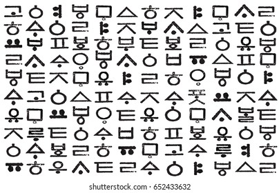 Korean Hangul Pattern, South Korea's raw, Hangul characters, Superior formative beauty and of the ancient Hangul characters, the letter pattern, Old word patterns
