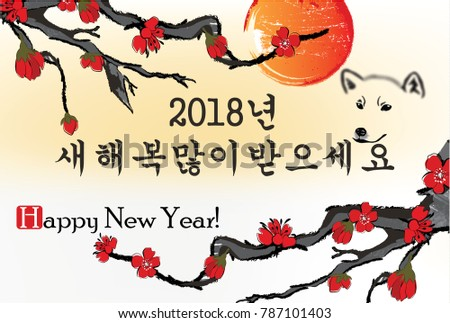 Korean New Year Of The Dog Greeting Card For Print. Text Translation: Happy  New