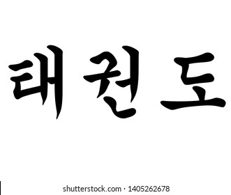Korean Script for Taekwondo Korean Martial Art Sport