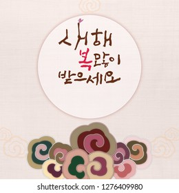 Korean Traditional Happy New Year Day. Translation of Korean Text : Happy Korean New Year' calligraphy and Korean traditional background of cloud pattern. Card frame design.