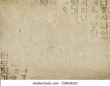 Korean traditional paper with korean traditional letters for special festivals.(These letters were used in Korea in the past, and they were used as an element of design without meaning)