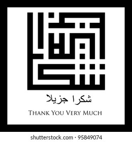A kufi square (kufic murabba') Arabic calligraphy version of an Arabic greeting translated as 'Thank you very much'