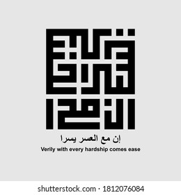 Kufic calligraphy of ayat Al-Quran (Verily with every hardship comes ease)