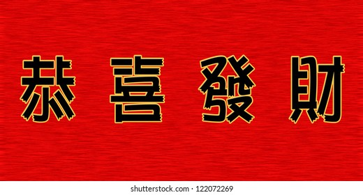 kung hei fat choy chinese new year message