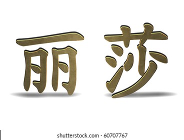 Lisa - Chinese Character Symbol isolated on white
