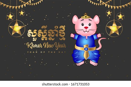 llustration, Khmer Happy New Year and khmer text with cute cartoon drawing, Khmer character drawing isolation background, cute drawing, template design for new year, Cambodia