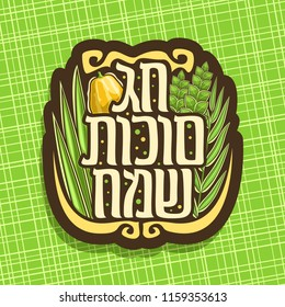 Logo for jewish holiday Sukkot, brown sign with four species of festive food - citrus etrog, palm branch, arava willow and green myrtle, original brush typeface for words happy sukkot in hebrew