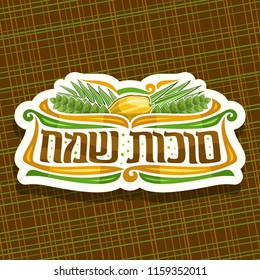 Logo for jewish holiday Sukkot, cut paper sign with four species of festive food - citrus etrog, palm branch, arava willow and myrtle, original brush typeface for words happy sukkot in hebrew.