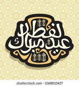 Logo for muslim greeting calligraphy Eid al-Fitr Mubarak, dark sign with original brush typeface for word eid al fitr mubarak in arabic, label with hanging lanterns on moroccan seamless pattern