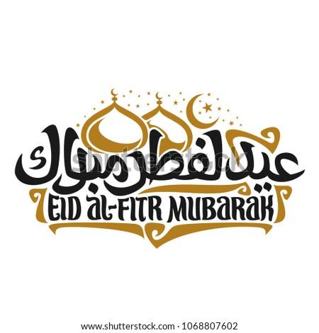 Logo muslim greeting calligraphy eid al fitr stock illustration logo with muslim greeting calligraphy eid al fitr mubarak poster with original brush typeface m4hsunfo