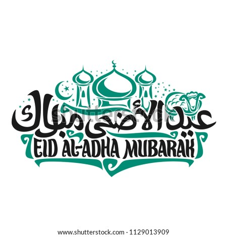 Logo muslim greeting calligraphy eid ul adha stock illustration logo for muslim greeting calligraphy eid ul adha mubarak poster with original brush letters m4hsunfo