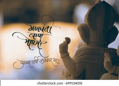 Lord Ganesha With Marathi Calligraphy Ganpati Bapa Morya