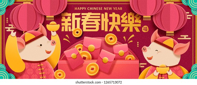 Lunar year banner with Happy New Year words written in Chinese characters and lovely piggy holding gold ingots