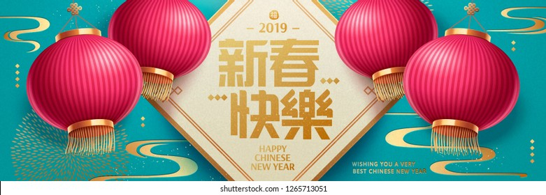 Lunar year blue banner with lanterns in paper art style, Happy New Year words written in Chinese characters on spring couplet