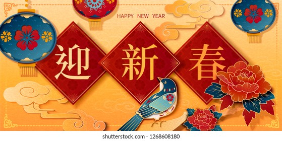 Lunar year design with peony and spring couplet decorations on golden color background, Spring word written in Chinese character