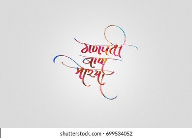 Ganpati Bappa Morya Images, Stock Photos & Vectors